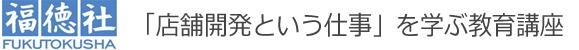 株式会社福徳社 FUKUTOKUSHA