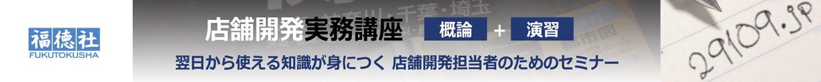 店舗開発担当者研修|福徳社の店舗開発セミナー情報