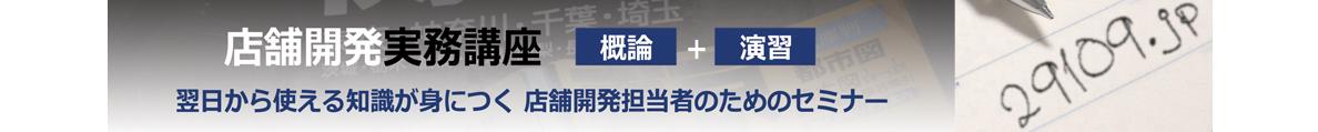 店舗開発実務講座|福徳社のセミナー情報